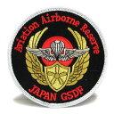 自衛隊グッズ ワッペン 陸上自衛隊 AIRBORN 航空整備隊 パッチ ベルクロ付  05P03Dec16