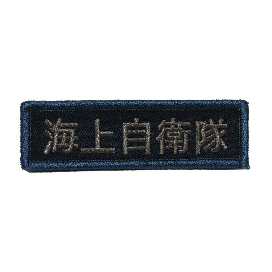 自衛隊グッズ ワッペン海自迷彩服用 「海上自衛隊」 タグ 紺色 ベルクロ付