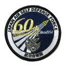 自衛隊グッズ ワッペン 航空自衛隊 60周年記念 パッチ ベルクロ付