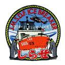 自衛隊グッズ ワッペン 海上自衛隊 砕氷艦しらせパッチ ベルクロ付