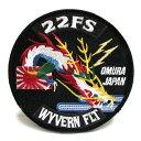 自衛隊グッズ ワッペン 海上自衛隊 第22航空隊 パッチ ベルクロ付き  05P03Dec16