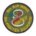 自衛隊グッズ ワッペン WA-162 航空自衛隊 築城基地 第8飛行隊