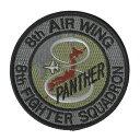 自衛隊グッズ ワッペン 航空自衛隊 築城基地 第8飛行隊 ロービジ
