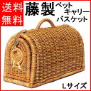 【全国送料無料】籐製ペットキャリーバスケット B2-L