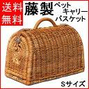 【全国送料無料】籐製ペットキャリーバスケット B2-S