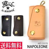 イルビゾンテ【IL BISONTE】【送料無料】レザー キーケース keycase C0378 P VACCHETTA 牛革 男女兼用 ユニセックス イタリア製