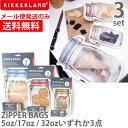 キッカーランド【KIKKERLAND】セットがお得☆ ZIPPER BAGS お好きな組み合わせ3s...