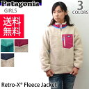 パタゴニア【patagonia】ガールズ・レトロX・ジャケット レディース Girls' Retro-X Jacket 65621 もこもこ レギュラーフィット 防寒 キャンプ【あす楽】【送料無料】