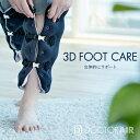 ドクターエア 3Dフットケア 2個入(一足セット) FC-001