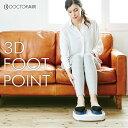 ドクターエア 3Dフットポイント MF-004