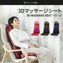 【6/1 20時〜4H限定☆エントリーでP19倍】ドクターエア 3Dマッサージシート MS-04