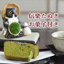 盆栽 信楽たぬきの苔盆栽 親たぬきと京都の人気お土産 お抹茶...