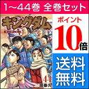 キングダム 全巻セット 1-44巻 (最新巻含む全巻セット) / 原泰久 【送料無料】【後払いOK】