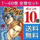 キングダム 全巻セット 1-48巻 (最新巻含む全巻セット) / 原泰久 【送料無料】【