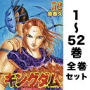 キングダム 全巻セット 1-52巻 (最新巻含む全巻セット) / 原泰久