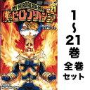 僕のヒーローアカデミア 全巻セット 1-21巻(最新巻含む全巻セット)/堀越耕平