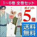 ヲタクに恋は難しい 1-6巻(最新巻含む全巻セット)/ ふじ...
