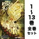 約束のネバーランド 1-13巻(最新巻含む全巻セット)/ 白