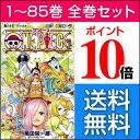 【送料無料】ワンピース 全巻セット 1-85巻(最新巻含む全巻セット)/尾田栄一郎 (ONE PIECE)