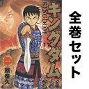 キングダム 全巻セット 1-57巻 (最新巻含む全巻セット) / 原泰久【後払いOK】