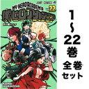 僕のヒーローアカデミア 全巻セット 1-22巻(最新巻含む全...