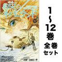 約束のネバーランド 1-12巻(最新巻含む全巻セット)/ 白