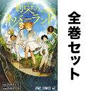 約束のネバーランド 1-15巻(最新巻含む全巻セット)/ 白