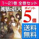 進撃の巨人 全巻セット 1-21巻(最新刊含む全巻セット)【送料無料】【後払いOK】