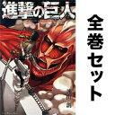 進撃の巨人 全巻セット 1-29巻(最新刊含む全巻セット)【後払いOK】