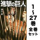 進撃の巨人 全巻セット 1-27巻(最新刊含む全巻セット)【後払いOK】