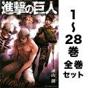 進撃の巨人 全巻セット 1-28巻(最新刊含む全巻セット)