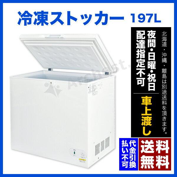 【送料無料】【ポイント2倍】冷凍ストッカー(業務用 冷凍庫)197L[197-OR]-シェルパ #キッチン_me