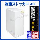 【特典付き】【ポイント2倍】冷凍ストッカー(業務用 冷凍庫)41L[41-OR]-シェルパフリーザー...