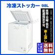 【送料無料】【ポイント2倍】冷凍ストッカー(業務用 冷凍庫)98L[98-OR]-シェルパ #キッチン_me