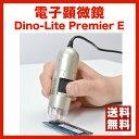 【ポイント2倍】計測機能搭載のベーシックモデル/Dino-Lite Premier E(電子顕微鏡)[DINOAM3103]-サンコー マイクロスコープ 拡大 LED 動画 撮影