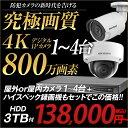 【あす楽対応】5年保証 選べる防犯カメラ1~4台セット 屋外 屋内 800万画素 4K Ultra ...