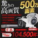 防犯カメラ 屋外 屋内 500万画素 カメラ5~8台 0~3TB HD-TVI 防犯カメラセット