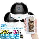 防犯カメラ 屋内 カメラ 見守りカメラ C6TC 3台 SDカード32gb付 WI-FI対応 簡単接...