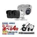 防犯カメラ 屋外 屋内 カメラ4台 3TB HD-TVI 防犯カメラセット