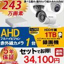 【選べる屋外・屋内カメラ】防犯カメラセット AHD 243万画素 屋外内用 組合せ 赤外線 監視カメラ 1台 録画機能付き 4CH 1TB HDD スマホ対応 防犯カメラ セット 8点セット 日本語マニュアル付き AHD-SET6-C1-1TB【送料無料】【あす楽対応】