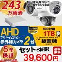 防犯カメラセット AHD 243万画素 屋外内用 組合せ 赤外線 監視カメラ 2台 録画機能付き 4CH 1TB HDD スマホ対応 防犯カメラ セット 8点..