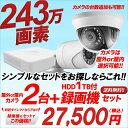防犯カメラ 屋外 屋内 カメラ2台 1TB HD-TVI 防...