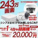 防犯カメラ 屋外 屋内 カメラ1~4台 1TB HD-TVI 防犯カメラセット【送料無料】【あす楽対応】