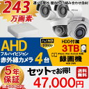 【選べる屋外・屋内カメラ】防犯カメラセット AHD 243万画素 屋外内用 組合せ 赤外線 監視カメラ 4台 録画機能付き 4CH 3TB HDD スマホ対応 防犯カメラ セット 9点セット 日本語マニュアル付き AHD-SET6-C4-3TB 【送料無料】【あす楽対応】