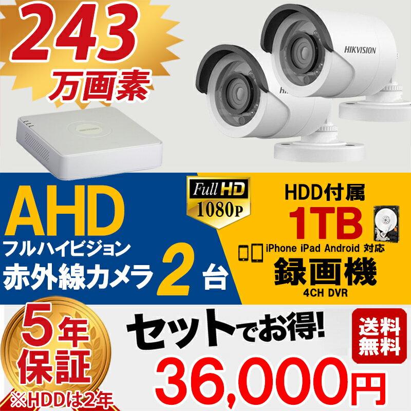 防犯カメラ セット AHD 243万画素 屋外用 赤外線 監視カメラ 2台 録画機能付き 4CH 1TB HDD付き スマホ対応 日本語マニュアル付き AHD-SET5-C2-1TB 【送料無料】【あす楽対応】