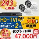 防犯カメラ 屋外 屋内 カメラ2台 3TB HD-TVI 防犯カメラセット