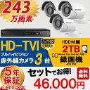 防犯カメラ 屋外 屋内 カメラ3台 2TB HD-TVI 防犯カメラセット