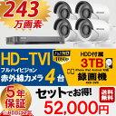 防犯カメラ セット 5年保証 監視カメラ × 4台(243万画素フルハイイビジョン)+3TB HDD 屋外用 小型 スマホ対応 録画機能付き 4CH 【送料無料】【あす楽対応】