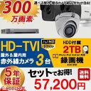防犯カメラ 屋外 屋内 カメラ3台 2TB 300万画素 HD-TVI 防犯カメラセット