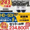 業務用防犯カメラ セット HD-SDI 243万画素 屋内用・屋外用 赤外線 カメラ 組合せ自由の5台セットと8CHスマホ対応 録画機セット(HDD別)..